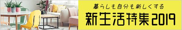 【楽天市場】新生活特集