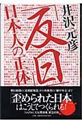 【楽天ブックス】「反日」日本人の正体