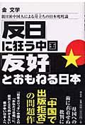 【送料無料商品】「反日」に狂う中国「友好」とおもねる日本