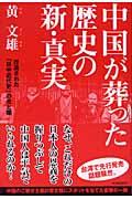 【送料無料商品】中国が葬った歴史の新・真実 捏造された「日中近代史」の光と闇