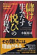 「儲け」を生みだす「悦び」の方程式 見える人にしか見えない商売繁盛の「仕組み」とは 著者: 小阪裕司