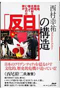 【楽天ブックス】「反日」の構造 中国、韓国、北朝鮮を煽っているのは誰か