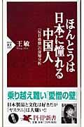 【楽天ブックス】ほんとうは日本に憧れる中国人 「反日感情」の深層分析