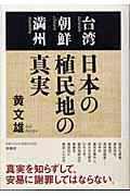 【送料無料商品】日本の植民地の真実 台湾朝鮮満州
