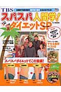 【楽天ブックス】スパスパ人間学!ダイエットSP(スペシャル)