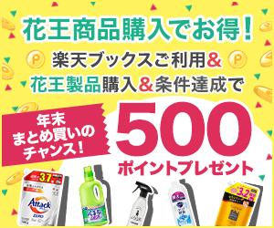 花王商品購入でお得!条件達成で500ポイントプレゼント!