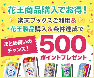 楽天24で対象の「花王」製品ご購入&条件達成で500ポイント