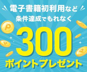 楽天ブックス&楽天Koboご利用&条件達成で20万ポイント山分け!