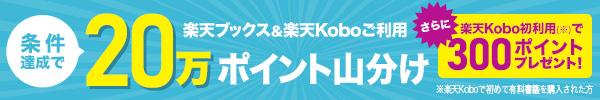 楽天ブックス&楽天Koboご利用で20万ポイント山分け!