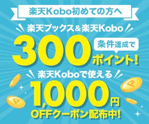 楽天Kobo初めてのご利用&条件達成で300ポイント