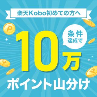 Kobo初利用&条件達成で10万ポイント山分け