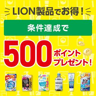 LION製品でお得!条件達成で500ポイントプレゼント