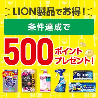 対象のLION製品ご購入で500ポイントプレゼント