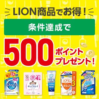 楽天ブックスご利用&楽天24で対象のLION製品ご購入で、楽天ポイント500ポイントプレゼント!