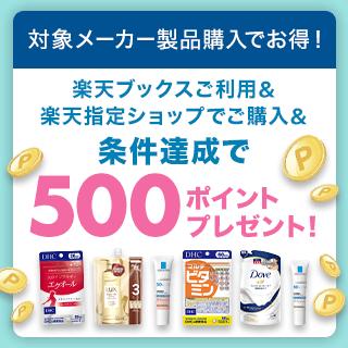 楽天ブックスご利用&楽天市場の対象店舗で対象製品をご購入で、500ポイントプレゼント!
