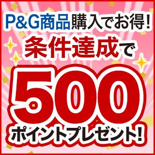 P&G商品購入でお得!