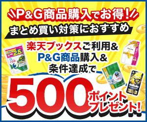 P&G商品購入でお得!条件達成で500ポイントプレゼント!