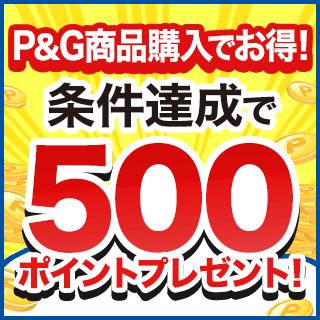 対象のP&G商品ご購入で 500ポイントプレゼント