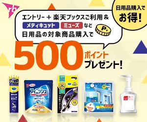日用品購入でお得!条件達成で500ポイントプレゼント!