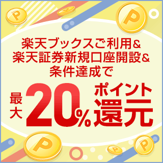 楽天証券新規口座開設で、楽天ポイント最大20%還元