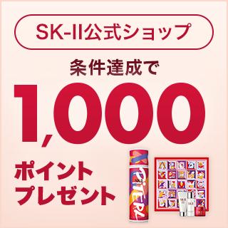 楽天ブックスご利用&SK-II公式ショップの対象製品ご購入で、楽天ポイント1,000ポイントプレゼント!