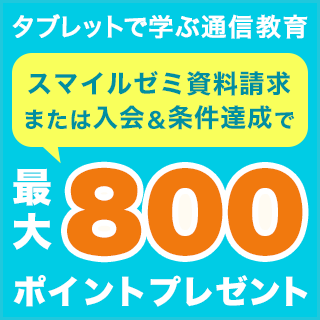 楽天ブックスご利用&「スマイルゼミ」入会条件達成で最大800ポイントプレゼント