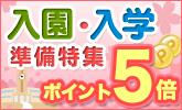 入園・入学本 ポイント5倍キャンペーン