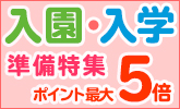 入園・入学に役立つ準備本ポイント最大5倍!