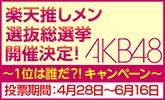 AKB48 楽天推しメン選抜総選挙開催中!