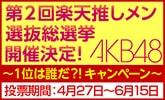 今年も楽天推しメン選抜総選挙開催!