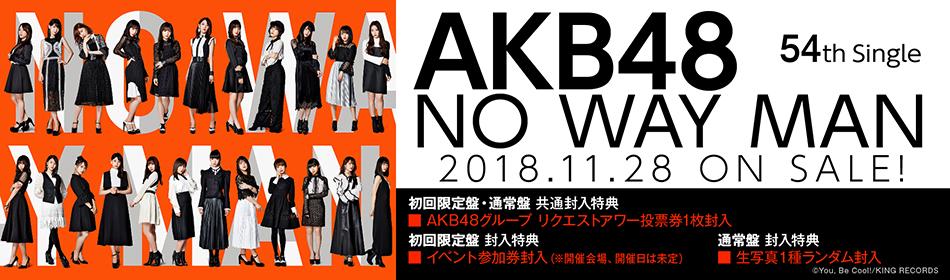 AKB48、54枚目のシングル「NO WAY MAN」