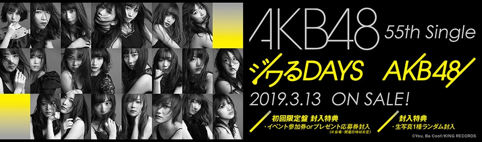 AKB48、55枚目のシングル「ジワるDAYS」