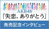 『失恋、ありがとう』3/18発売 スペシャルインタビュー