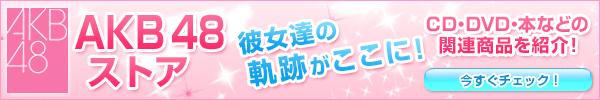 AKB48 49th single #好きなんだ