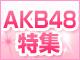 今年の顔といえばやっぱり「AKB48」!