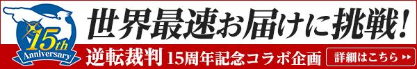 【逆転裁判×楽天ブックス】 15周年コラボ企画開催中