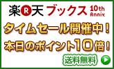 楽天ブックス10周年記念