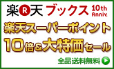 【10周年記念】セール開催中!