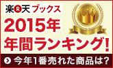 2015年楽天ブックス年間ランキング