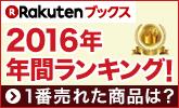 2016年楽天ブックス年間ランキング
