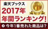 2017年楽天ブックスで一番売れたCDは?TOP100を発表!