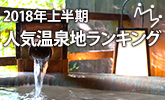 【楽天トラベル】2018年上半期 人気温泉地TOP20を大発表!