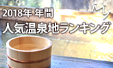 【楽天トラベル】人気温泉地1位は!?TOP20を大発表!