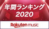 楽天ミュージック | 年間ランキング2020