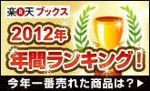 2012年楽天ブックス年間ランキング!
