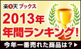 楽天ブックス2013年 年間ランキング!