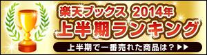【本】2014年楽天ブックス上半期ランキング