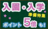 入園・入学準備本特集!ポイント5倍も!