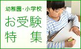 幼稚園・小学校 お受験特集