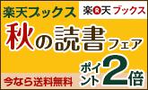 秋の読書フェア!ポイント2倍キャンペーン